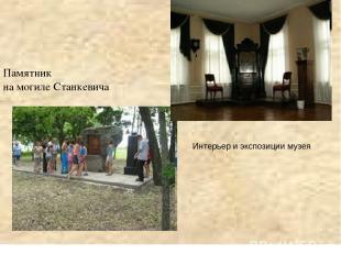 Памятник на могиле Станкевича Интерьер и экспозиции музея