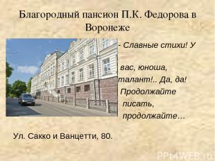 Благородный пансион П.К. Федорова в Воронеже - Славные стихи! У вас, юноша, тала