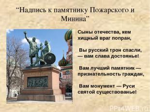 Сыны отечества, кем хищный враг попран, Вы русский трон спасли, — вам слава дост