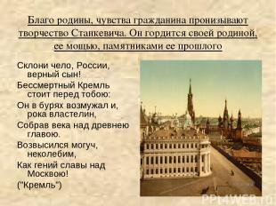 Склони чело, России, верный сын! Бессмертный Кремль стоит перед тобою: Он в буря