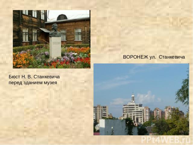 Бюст Н. В. Станкевича перед зданием музея ВОРОНЕЖ ул. Станкевича