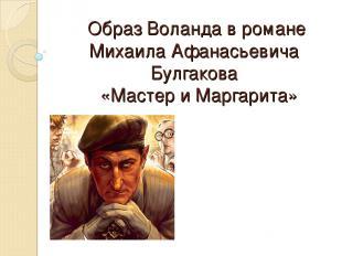 Образ Воланда в романе Михаила Афанасьевича Булгакова «Мастер и Маргарита»