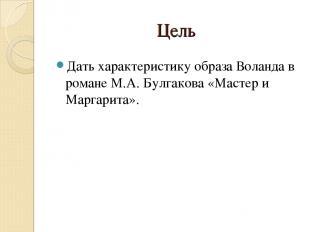 Цель Дать характеристику образа Воланда в романе М.А. Булгакова «Мастер и Маргар