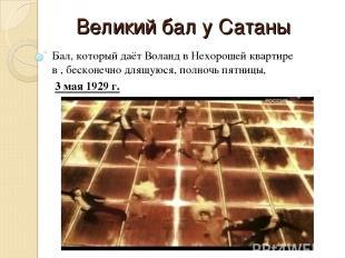 Великий бал у Сатаны Бал, который даёт Воланд в Нехорошей квартире в , бесконечн
