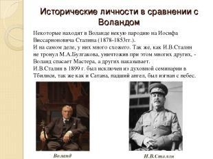 Исторические личности в сравнении с Воландом Некоторые находят в Воланде некую п