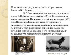 Некоторые литературоведы считают прототипом Воланда В.И.Ленина. Б.В.Соколов прив