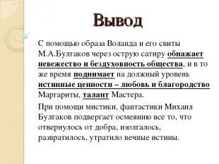 Вывод С помощью образа Воланда и его свиты М.А.Булгаков через острую сатиру обна