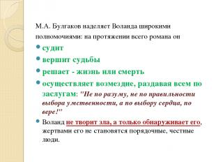 М.А. Булгаков наделяет Воланда широкими полномочиями: на протяжении всего романа