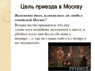 Цель приезда в Москву Выяснение того, изменились ли люди в советской Москве? Вол