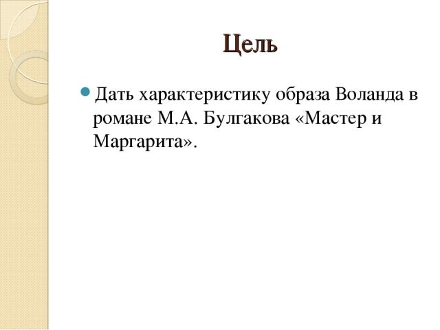 Цель Дать характеристику образа Воланда в романе М.А. Булгакова «Мастер и Маргарита».