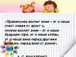 «Правильное воспитание – это наша счастливая старость, плохое воспитание – это н