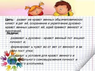 Цель: развитие нравственных общечеловеческих качеств детей, сохранение и укрепле