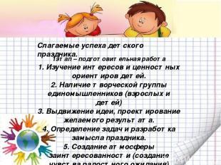 Слагаемые успеха детского праздника. 1этап – подготовительная работа 1. Изучение