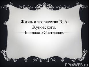 Жизнь и творчество В. А. Жуковского. Баллада «Светлана».