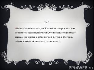 """Жизнь Светланы тяжела, но Жуковский """"смирил"""" ее с этим. Романтисты-пессимисты сч"""