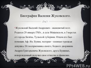 Биография Василия Жуковского. Жуковский Василий Андреевич - знаменитый поэт. Род