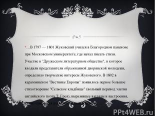 …В 1797 — 1801 Жуковский учился в Благородном пансионе при Московском университе