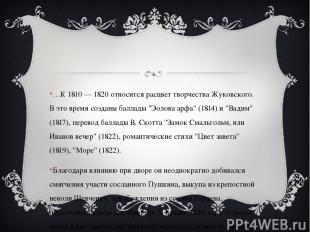 …К 1810 — 1820 относится расцвет творчества Жуковского. В это время созданы балл