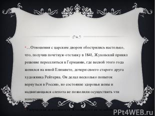 …Отношения с царским двором обострились настолько, что, получив почетную отставк