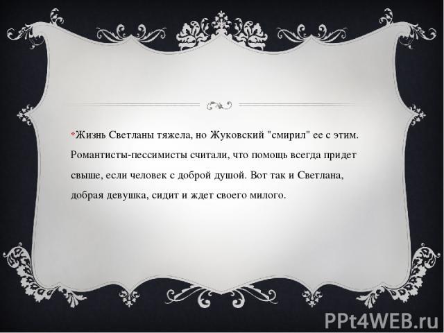 Жизнь Светланы тяжела, но Жуковский