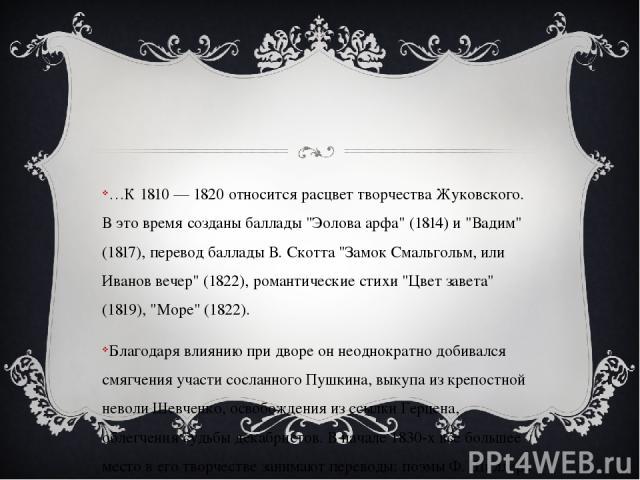 …К 1810 — 1820 относится расцвет творчества Жуковского. В это время созданы баллады