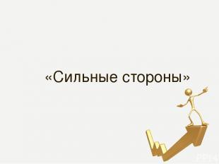 «Сильные стороны»