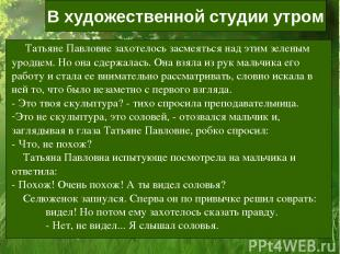 Татьяне Павловне захотелось засмеяться над этим зеленым уродцем. Но она сдержала