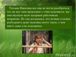 Татьяна Павловна все еще не могла разобраться, что же все-таки произошло с этим
