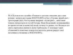 М.А.Булгаков не случайно сближает в деталях описание двух сцен романа - вечер в