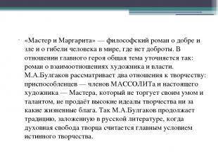 «Мастер и Маргарита» — философский роман о добре и зле и о гибели человека в мир