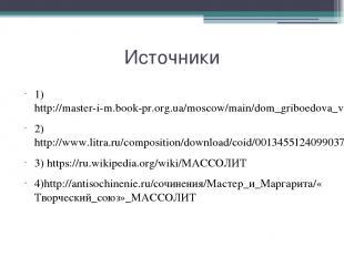 Источники 1) http://master-i-m.book-pr.org.ua/moscow/main/dom_griboedova_v_bessm