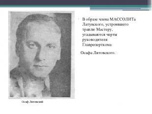 В образе члена МАССОЛИТа Латунского, устроившего травлюМастеру, угадываются чер