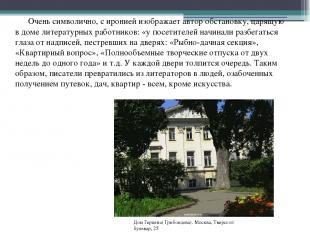 Очень символично, с иронией изображает автор обстановку, царящую в доме литерату