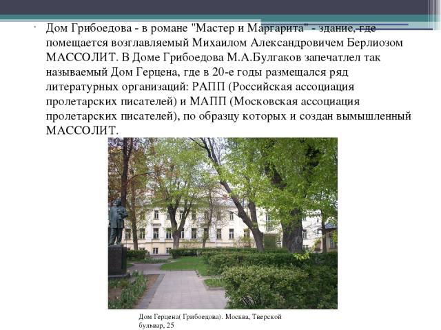Дом Грибоедова - в романе