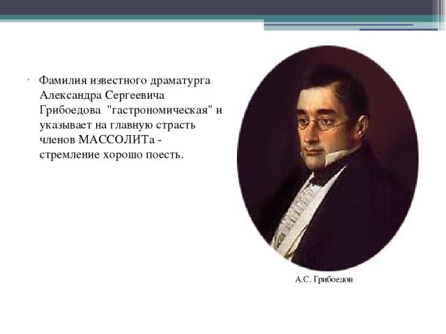 Фамилия известного драматурга Александра Сергеевича Грибоедова