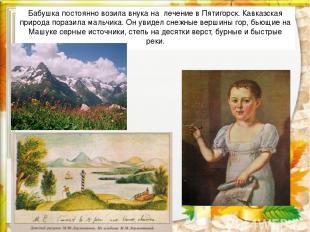 Бабушка постоянно возила внука на лечение в Пятигорск. Кавказская природа порази