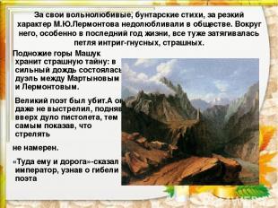 За свои вольнолюбивые, бунтарские стихи, за резкий характер М.Ю.Лермонтова недол