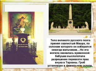 Тело великого русского поэта принял скалистый Машук, по склонам которого он взби