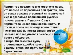 Лермонтов прожил такую короткую жизнь, что нельзя не поразиться тем фактам, что