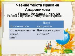 Работа с приемом « Бортовой журнал» Чтение текста Ираклия Андроникова « Певец Ро