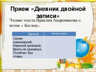 Прием «Дневник двойной записи» Чтение текста Ираклия Андроникова о поэме « Бегле