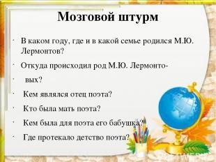 Мозговой штурм В каком году, где и в какой семье родился М.Ю. Лермонтов? Откуда