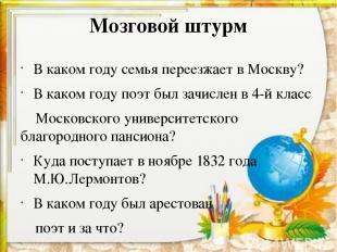 В каком году семья переезжает в Москву? В каком году поэт был зачислен в 4-й кла
