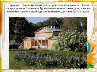 Тарханы…Половина жизни поэта прошло в этом имении. После смерти дочери Елизавета