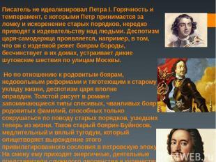 Писатель не идеализировал Петра I. Горячность и темперамент, с которыми Петр при