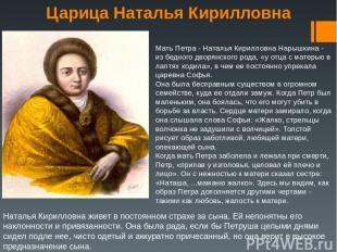 Царица Наталья Кирилловна Наталья Кирилловна живет в постоянном страхе за сына.