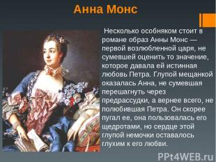Анна Монс Несколько особняком стоит в романе образ Анны Монс — первой возлюблен