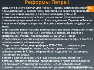 Реформы Петра I Царь Петр Iмного сделал для России. При нем активно развивалась