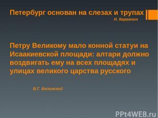 Петербург основан на слезах и трупах Н. Карамзин Петру Великому мало конной стат