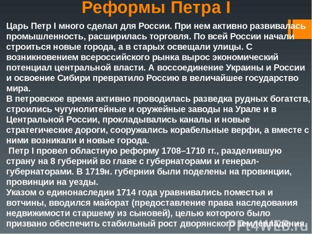 Реформы Петра I Царь Петр Iмного сделал для России. При нем активно развивалась промышленность, расширилась торговля. По всей России начали строиться новые города, а в старых освещали улицы. С возникновением всероссийского рынка вырос экономический…